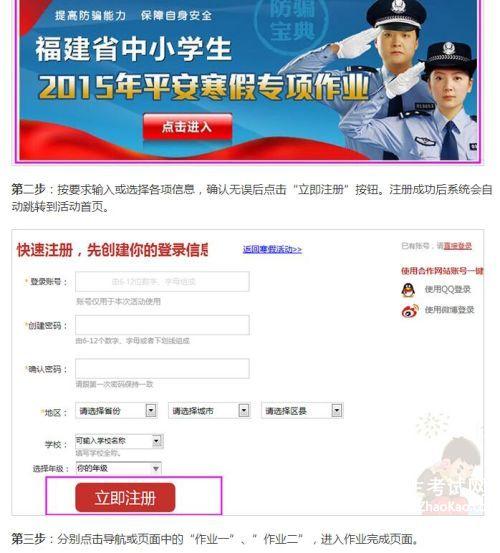 福建省安全教育平台登录