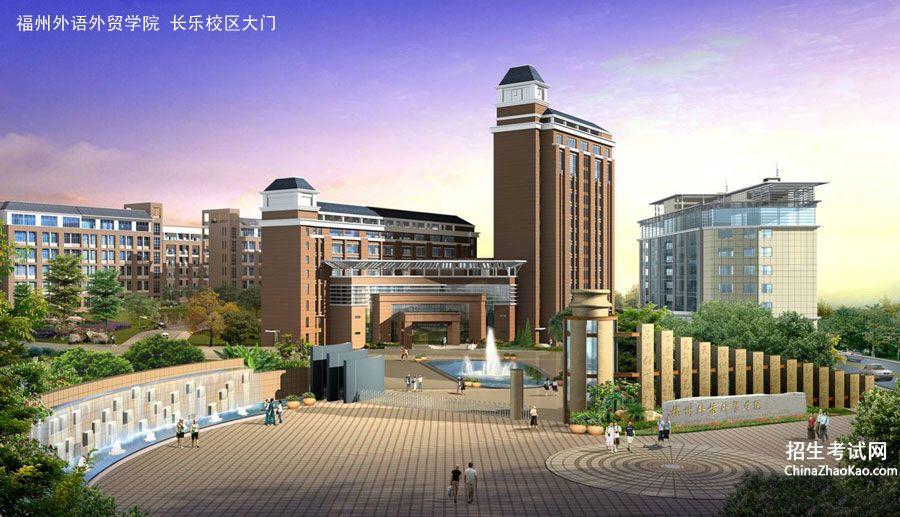 【福州外语外贸学院教务网登录】