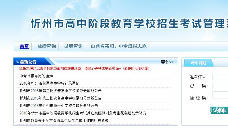 124.163.219,http://124.163.219.201,忻州中考录取结果查询系统网站