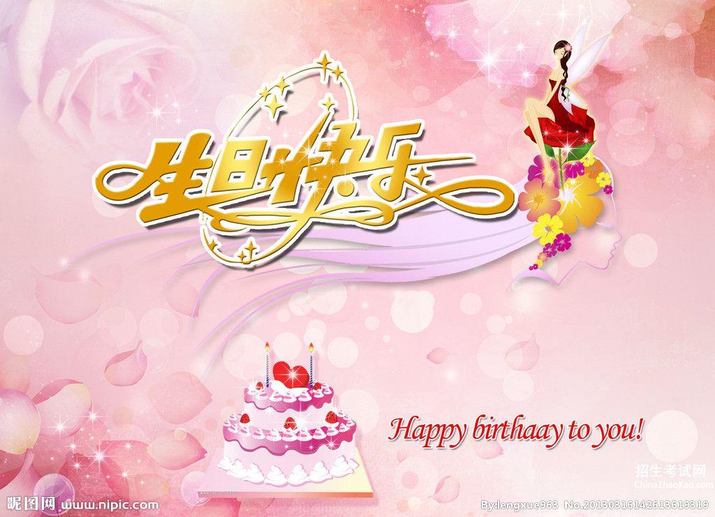 祝老婆生日快乐祝福语三篇图片