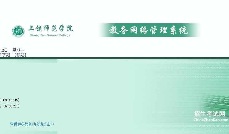 上饶师范学院教务网络管理系统