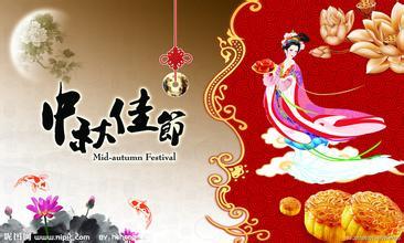 中秋节的古诗李白-中秋节的诗句