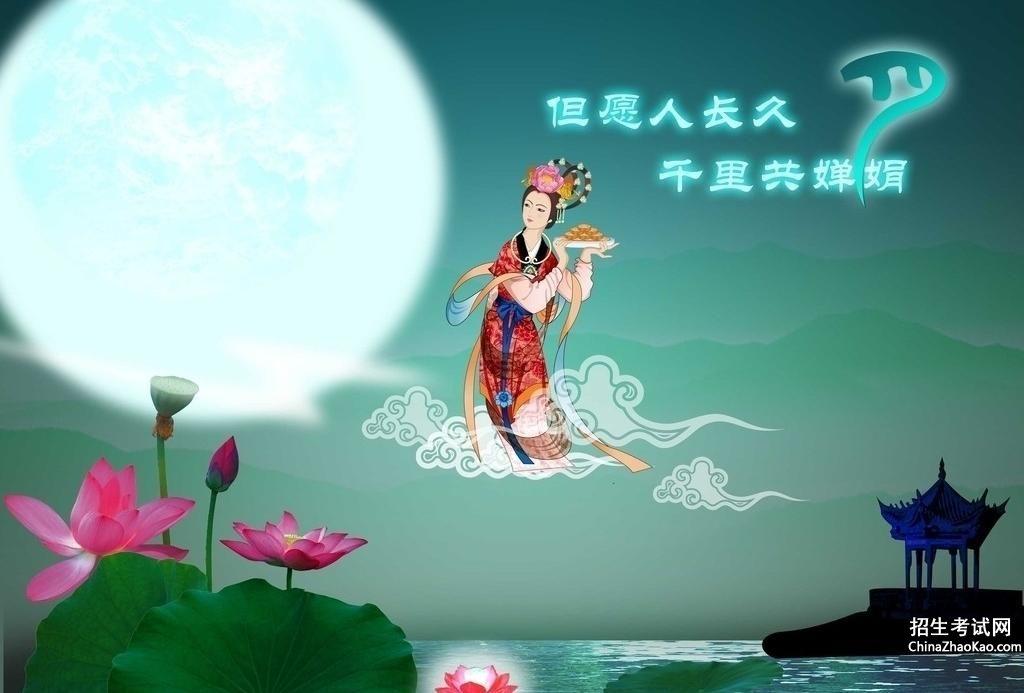 中秋节祝福员工