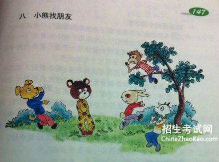 看图写话四个小书迷答:今天,风和日丽,小动物们都去动物园看书.