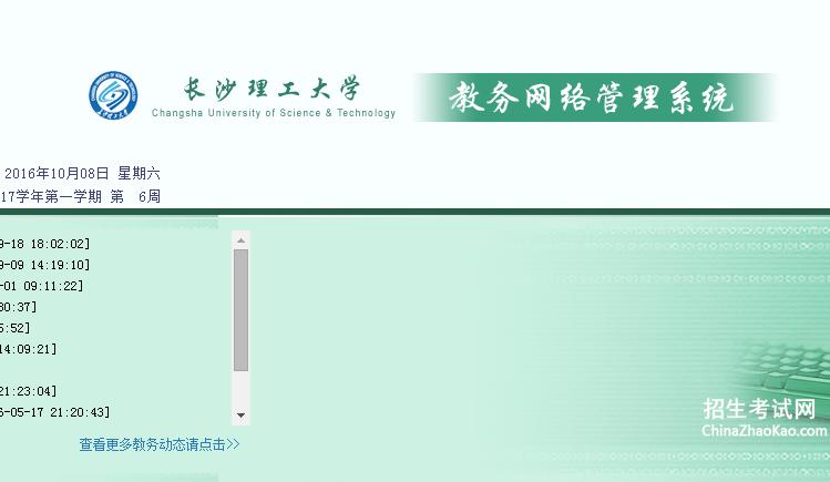 【长沙理工大学教务扩展管理系统】长沙理工大学教务网络管理系统