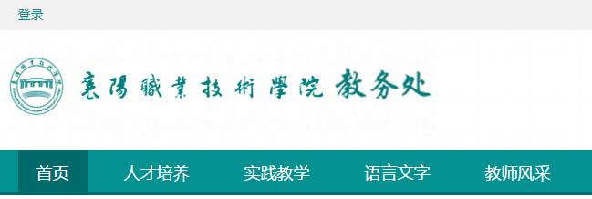 襄阳职业技术学院教务处,襄阳职业技术学院教务处学生登录