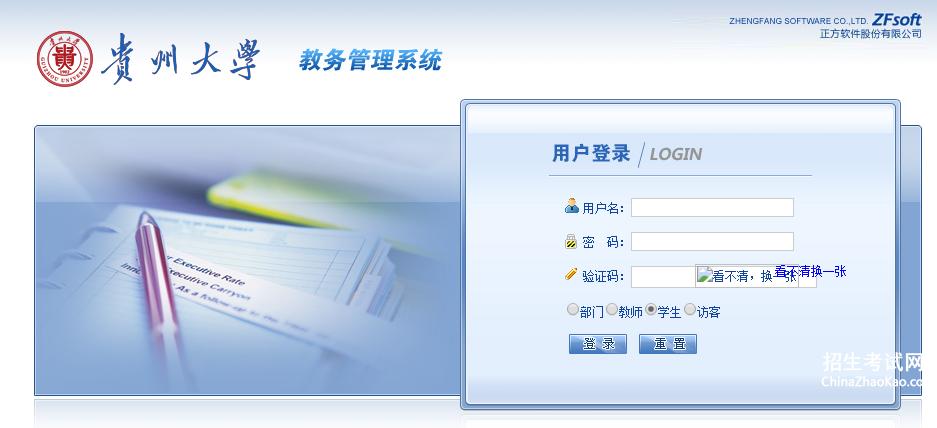 贵州大学教务管理系统登录|贵州大学教务管理系统,贵州大学教务管理系统入口