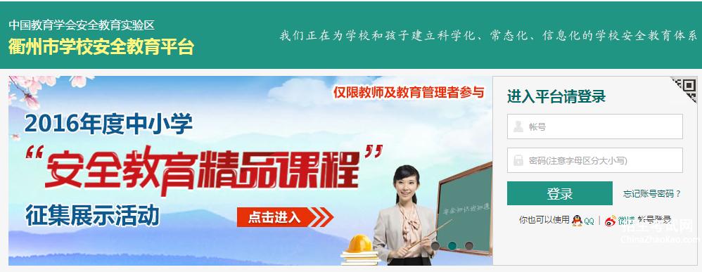 衢州安全教育平台,衢州安全教育平台登录,衢安全教育平台登录