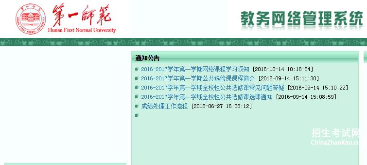 ...南第一师范学院教务管理系统 湖南第一师范学院教务网络管理系统