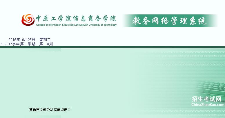 ...院信息商务学院教务管理系统 中原工学院信息商务学院教务系统