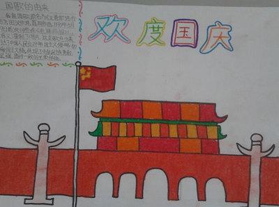 关于国庆的手抄报 关于国庆节的手抄报