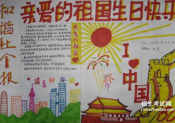国庆手抄报图片简单又漂亮 国庆节手抄报图片大全简单又漂亮 国庆节