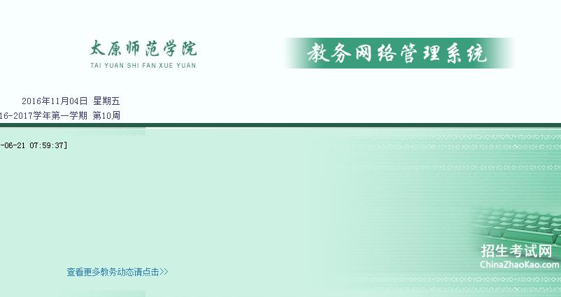 太原师范学院教务处网络管理系统 太原师范学院教务网络管理系统