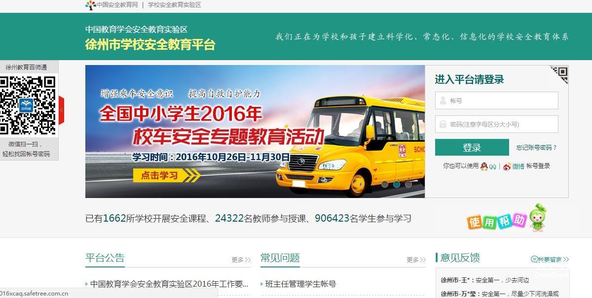 徐州市安全教育平台 徐州市安全教育平台作业