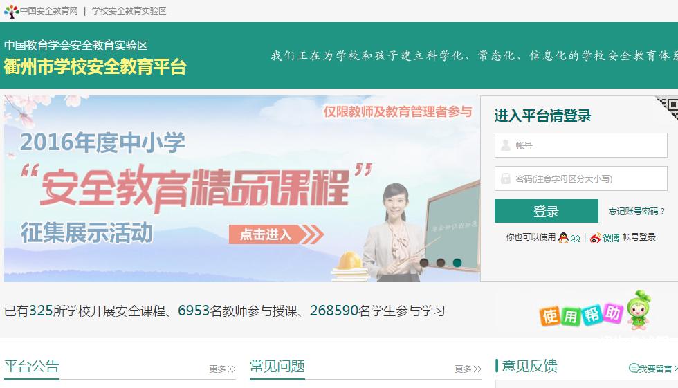 浙江衢州安全教育平台登录