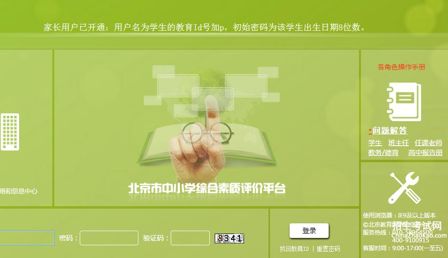 北京市中小学生综合素质评价平台,北京市综合素质评价