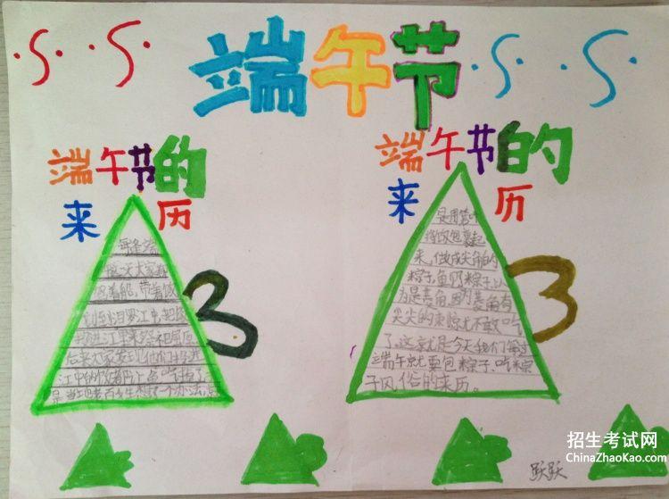 中国传统文化手抄报