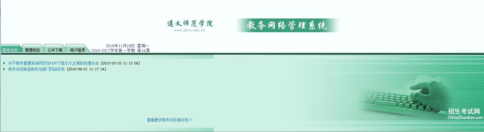 遵义师范学院教务网络管理系统,推荐