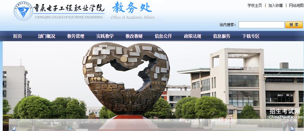 重庆电子工程职业学院教务系统 荐图片