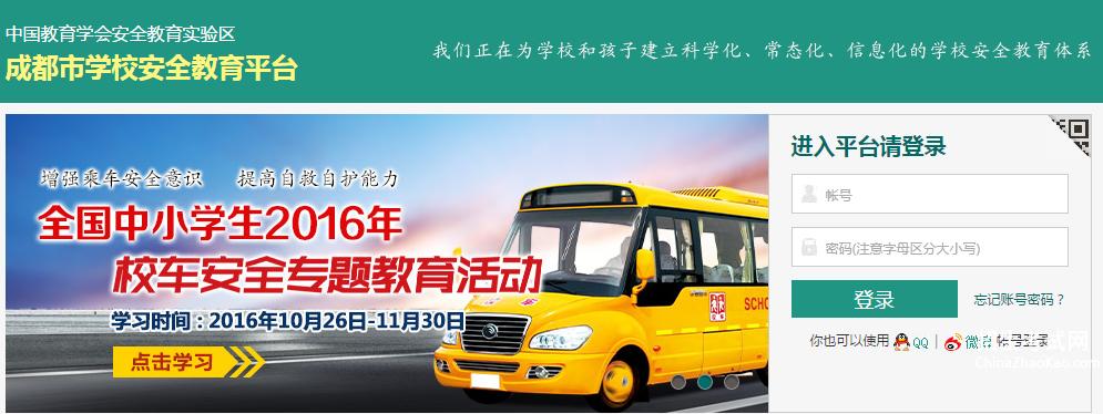 成都市学校安全教育平台,chengdu.safetree.com.cn
