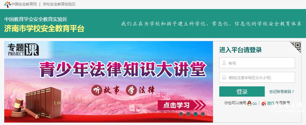 济南市安全教育平台,http,jinan.safetree.com.cn,,http//jinan.safetree.com.cn