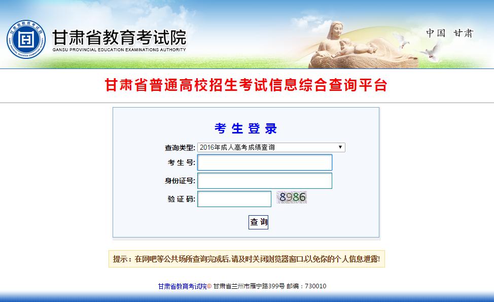 甘肃省教育考试院招生考试信息官方服务平台,http://gaokao.ganseea.cn