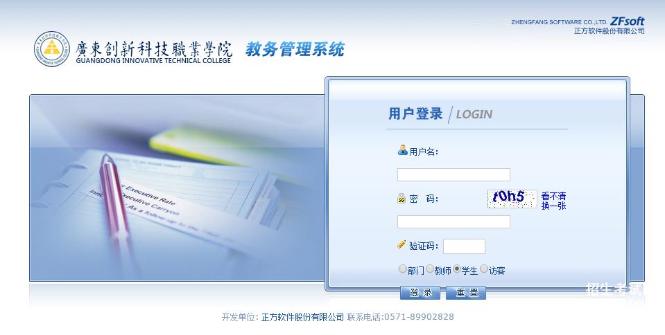 [广东创新科技职业学院官网]广东创新科技职业学院教务系统入口