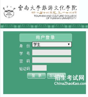 云南大学旅游文化学院教务管理系统