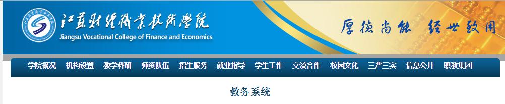 [江苏健康职业技术学院教务系统]江苏财经职业技术学院教务系统