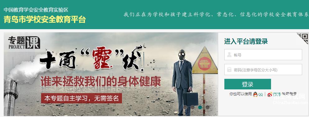 青岛市安全平台_青岛安全教育平台登录 青岛市安全教育平台