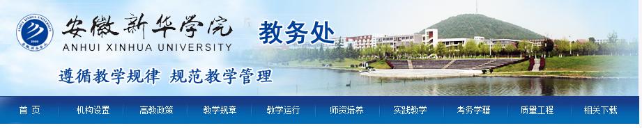 10.8.0.254安徽新华学院教务系统