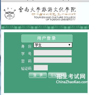 云南大学旅游学院教务管理系统