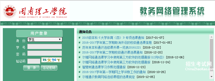 閩南理工學院教務網絡管理系統_閩南理工學院教務網入口