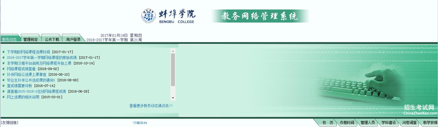 蚌埠学院教务系统,蚌埠学院电子教务系统