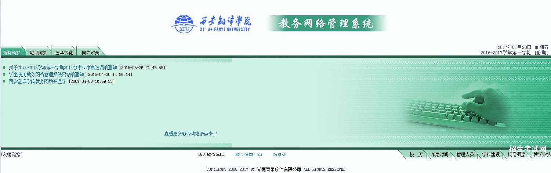 [西安翻译学院教务网入口]西安翻译学院教务网,http://59.75.8.104/kingojw/