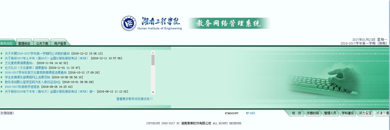 四川建院教务处网络管理系统|湖南工程学院教务处网络管理系统,湖南工程学院教务处