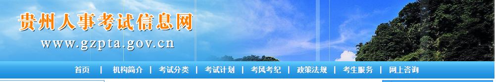 贵州报名执业药师哪家好图片