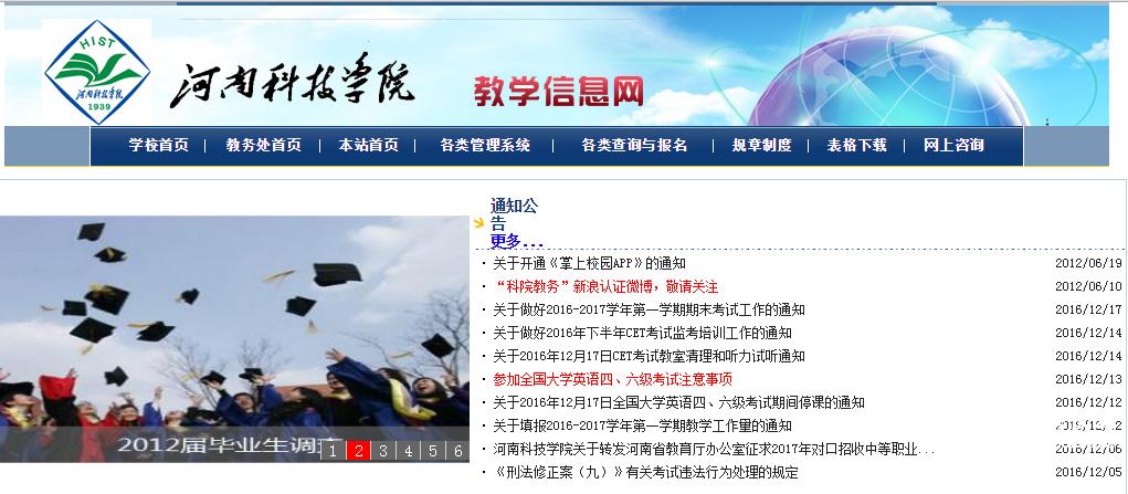 河南科技学院教务管理系统网址