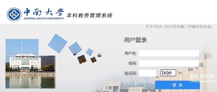 梁稳根_中南大学教务系统 中南教务管理系统