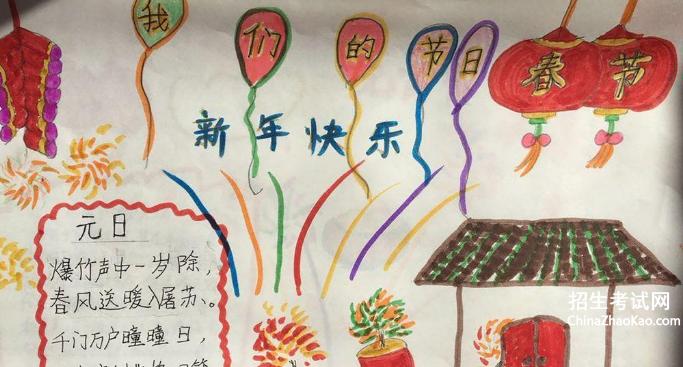 2017春节手抄报 2017春节手抄报简单又漂亮 2017春节手抄报图片大全