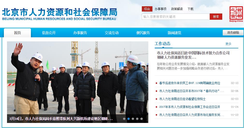 北京人力资源和社会保障局官网