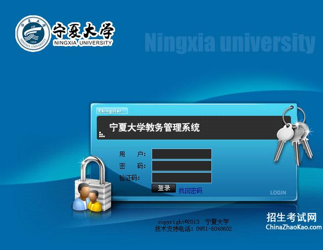 宁夏大学教务处管理系统,宁大教务管理系统