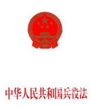 2012年兵役法_