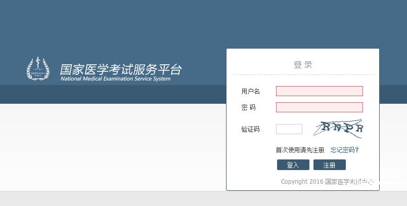 国家医考网登录入口图片