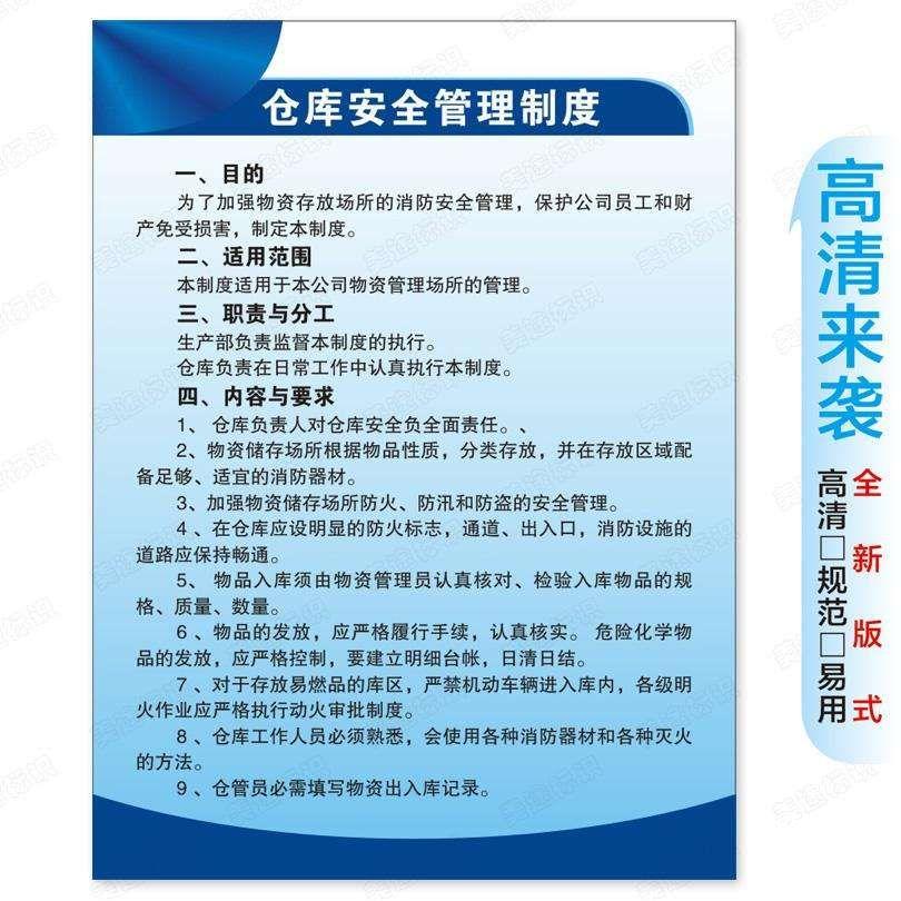仓库理制度及流程_符合仓库管理流程的