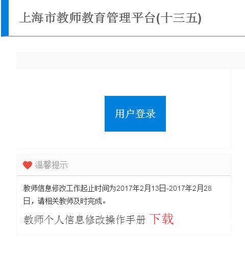 上海教师教育管理平台十三五