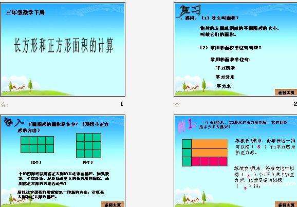 13新版数三下长方形 正方形面积的计算说课