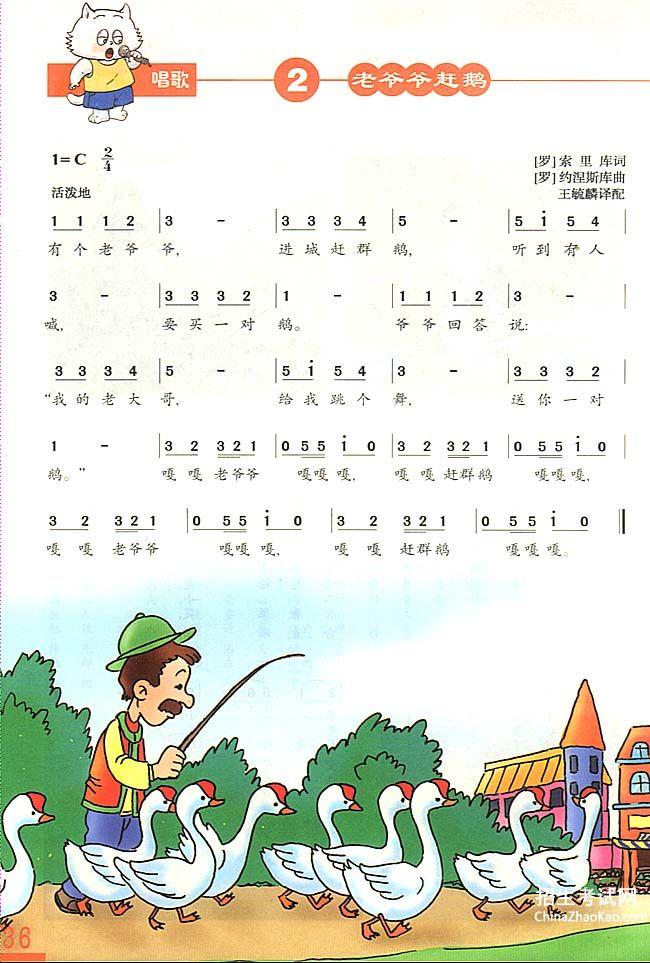 2013版人民音乐出版社小学三年级音乐下册美妙童音教案