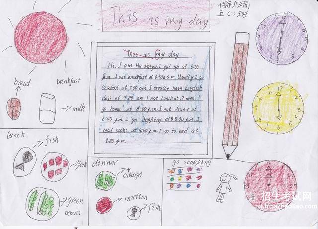 my day英语手抄报五年级