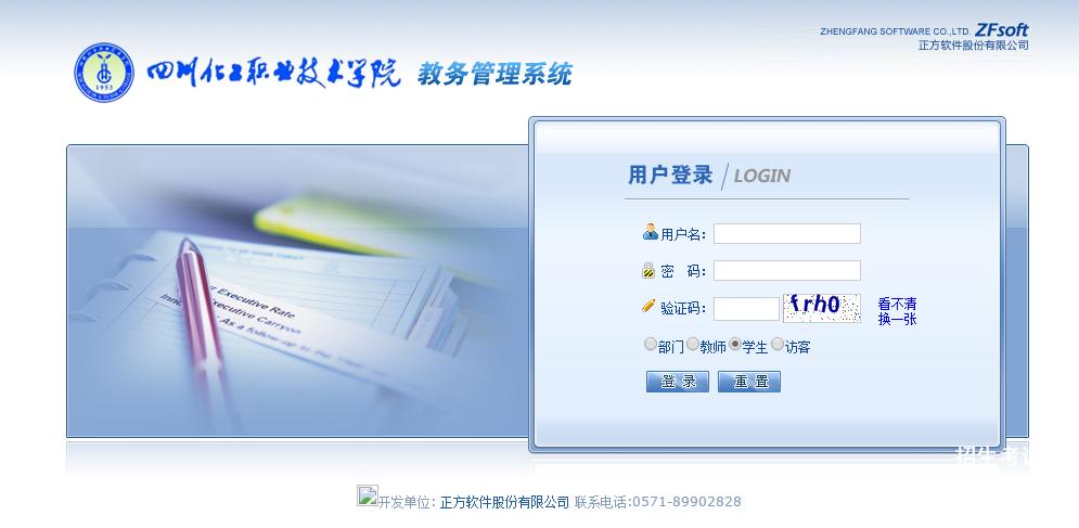 四川化工职业技术学院教务系统入口